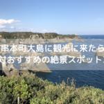 串本町大島の観光スポットの海金剛